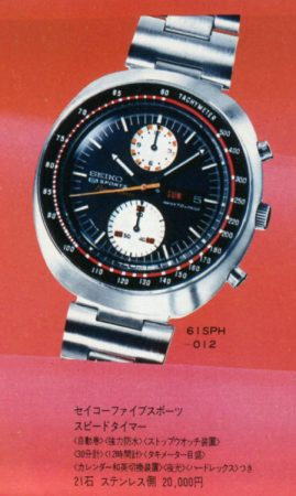Seiko 6138 UFO / Yachtman Reference Guide 4