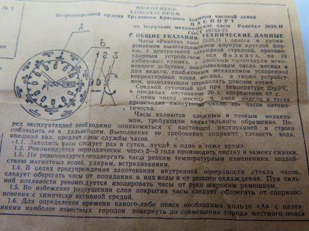 "Raketa World Time a.k.a ""Goroda"" Buying Guide 30"