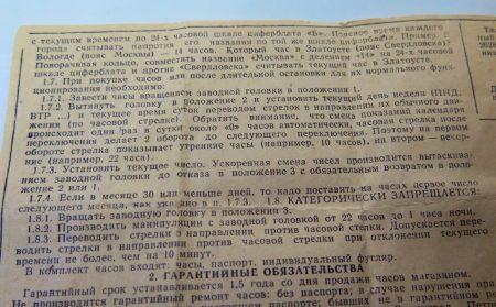 "Raketa World Time a.k.a ""Goroda"" Buying Guide 31"
