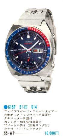 Seiko 6139 Chronograph Models Guide 18