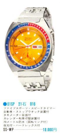 Seiko 6139 Chronograph Models Guide 19