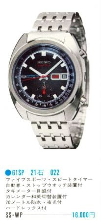 Seiko 6139 Chronograph Models Guide 21