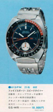 Seiko 6139 Chronograph Models Guide 23