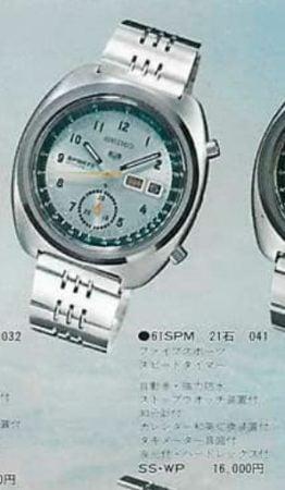 Seiko 6139 Chronograph Models Guide 25