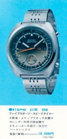 Seiko 6139 Chronograph Models Guide 27