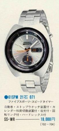 Seiko 6139 Chronograph Models Guide 30