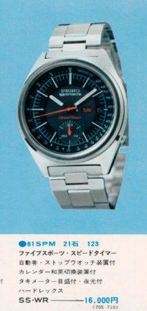 Seiko 6139 Chronograph Models Guide 31