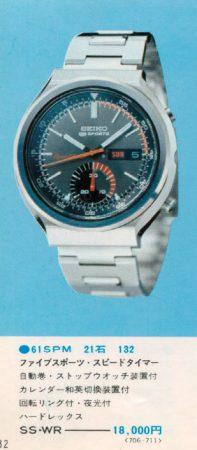Seiko 6139 Chronograph Models Guide 34