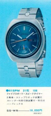 Seiko 6139 Chronograph Models Guide 38