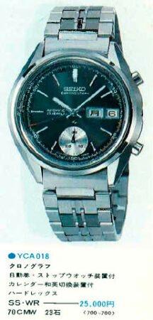 Seiko 7018 Vintage Chronographs Guide 14