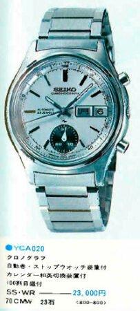 Seiko 7018 Vintage Chronographs Guide 16