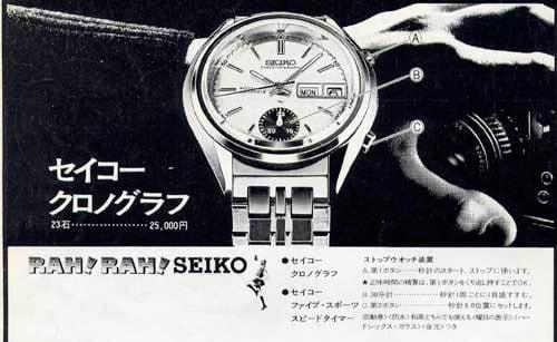 Seiko 7018-7000 vintage ad